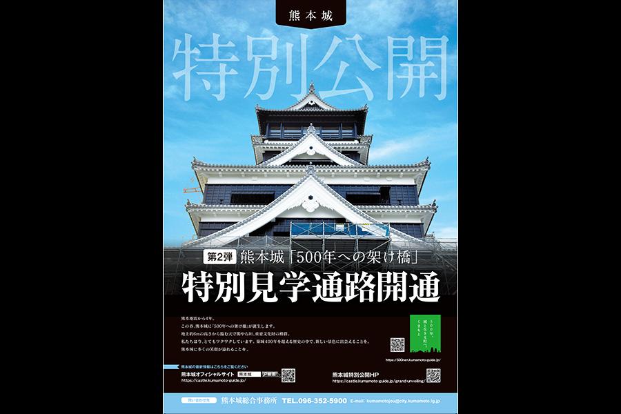 熊本城特別公開