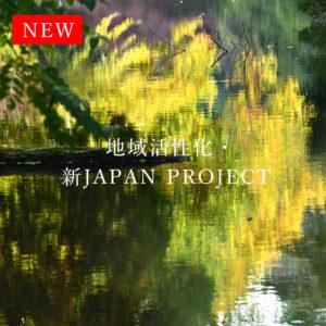 地域活性化・新 JAPAN PROJECT