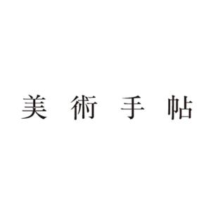 【掲載のお知らせ】ウェブ版美術手帖