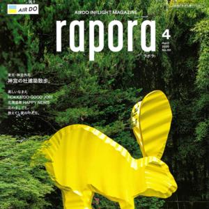 【掲載のお知らせ】AIRDO機内誌「rapora」