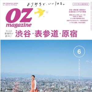 【掲載のお知らせ】OZ magazine 6月号