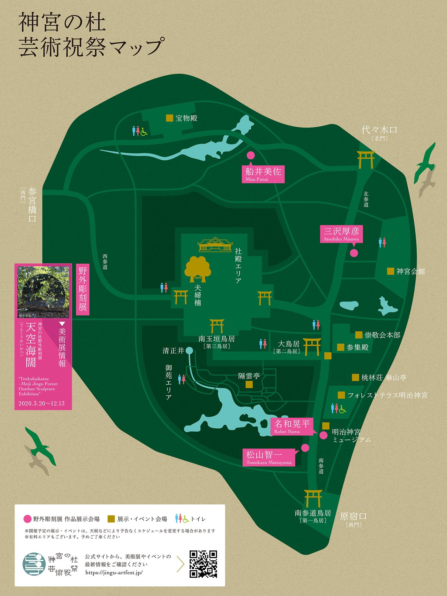 神宮の杜芸術祝祭マップ(天空海闊)