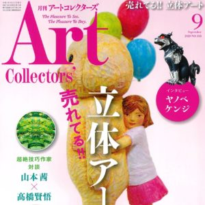 【掲載のお知らせ】アートコレクターズ9月号
