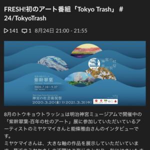 TokyoTrashが放送されました