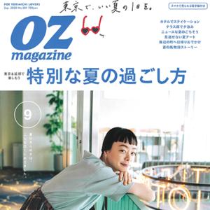 【掲載のお知らせ】オズマガジン9月号