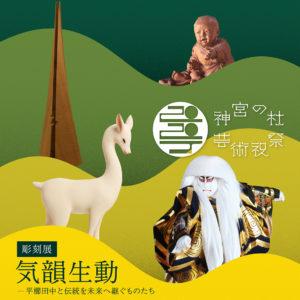 彫刻展「気韻生動」開催のお知らせ