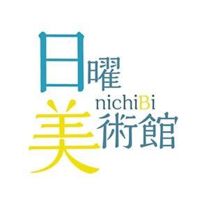 【番組告知】NHK Eテレ1  日曜美術館